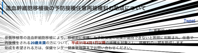 tokorozawa_josei.png